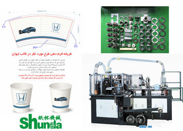 China Automatic Paper Cup Machine,paper coffee/tea/icea cream cup forming machine on sale price supplier